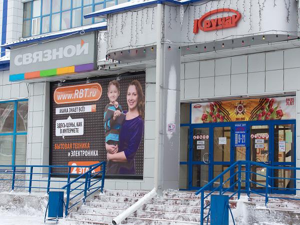 """Киселевск. Торговый центр """"Кручар"""" - RBT.ru — магазин с ..."""